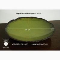 Керамическая тарелка блюдо 50 см