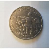 1 рубль 1990, П. Чайковский