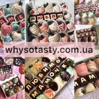 Шоколадные буквы сладкий набор на заказ, шокобуквы подарок маме, подарок девушке бокс