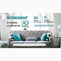 Уборка (клининг) квартир и помещений в Киеве и области