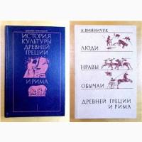 История Культуры Греции и Рима. Две книги. (085, 02)