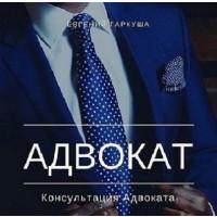 Адвокат в Киеве. Услуги юриста Киев