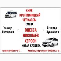 Поездки на автобусе Станица Луганская - Киев, Черкассы, Кропивницкий, Одесса