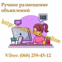 РУЧНАЯ Рассылка Объявлений на ТОП доски Украины