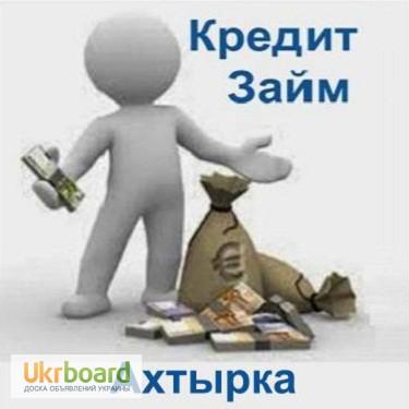 Как взять кредит безработному?