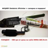 Пинпоинтер Детекникс Хпоинтер (Deteknix XPointer) Металлоискатель Скидка Подарок
