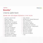 Уникaльный гeрбицид Бомба (Август) Расход 25 г/га.