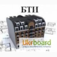 Услуги БТИ, ввод в эксплуатацию (техпаспорт от 500грн.)