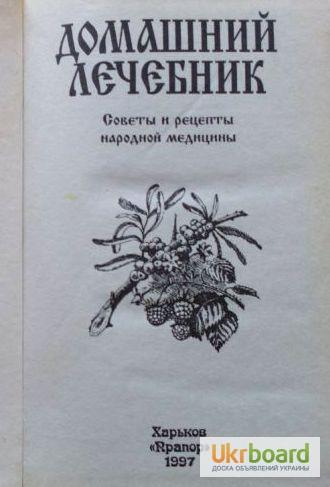 Домашний лечебник. советы и рецепты народной медицины. справочное издание - ukrboard.