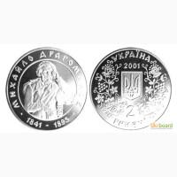Монета 2 гривны 2001 Украина - Михаил Драгоманов