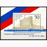 Марки СССР - Блок ХIХ Олимпиада 68 г