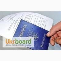 Регистрация места жительства (прописка) в Харькове с предоставлением адреса прописки