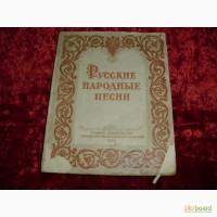 Книга - Русские народные песни