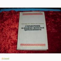 Справочники разные - 3