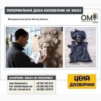 Изготовление мемориальных досок на заказ в Украине