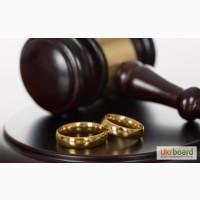 Развод онлайн. Расторжение брака за 2 дня. Дешево. Безлимитные консультации адвоката
