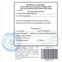 Апостиль документов в Днепропетровске