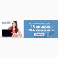 Терміново гроші в кредит на картку онлайн