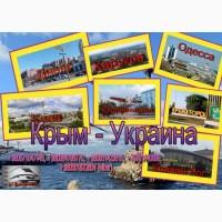 Регулярные пассажирские перевозки Крым - Украина - Крым