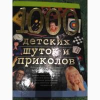 Продам Книга для детей 1000 детских шуток и приколов, 2002 г