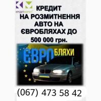 Кредит на розмитнення авто від КредитМаркет Гадяч