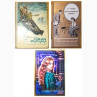 Художественные, три книги, с 1973 г. - 2013 г. (006, 01_3)