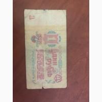 Продам паперові гроші ссср 1961-1991 р