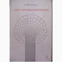 Продам книгу А. С. Компанеец Курс теоретической физики, т.2