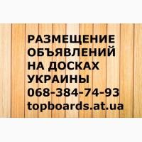 Популярные доски объявлений Украина. Подать объявление