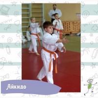 Айкидо 4 - 10 лет