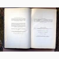 Продам б/у книги Машиностроение Энциклопедический справочник 1947г. Москва, в 12 томах