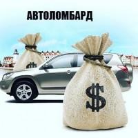 Кредит под залог автомобиля с правом пользования. Автоломбард. Деньги под машину