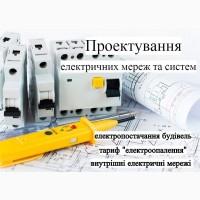 Проект електроопалення, Проект електропостачання, Проект електромережі