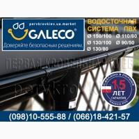 Водосточная система ПВХ Галеко (Galeco)