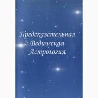 Предсказательная ведическая астрология - Станиславский Сергей, Телицын Анатолий
