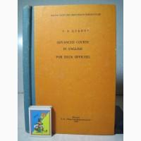 Учебное пособие для судоводителей Курс английского языка для вахтенных помощников Дубнер