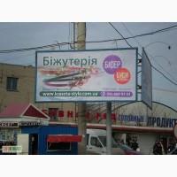 Оренда бігбордів, сітілайтів по всій території України