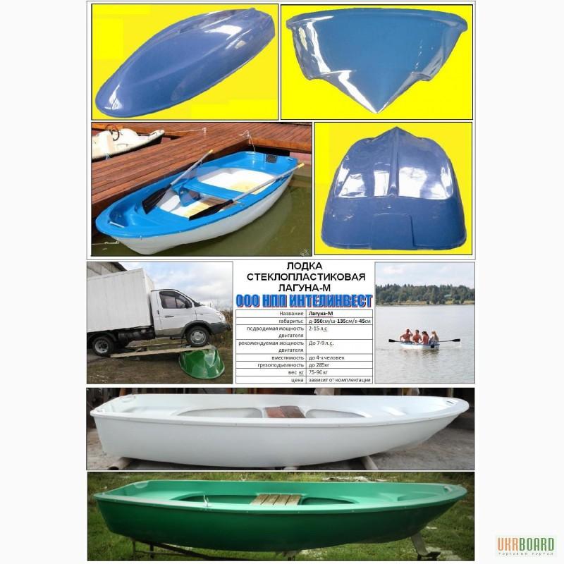 стеклопластик лодка купить цена
