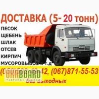 Купить бутовый камень Днепропетровск. КУпить камень (бут) в Днепропетровске для забора