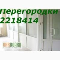 Офисные перегородки Киев