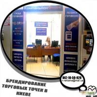 Напечатаем рекламу любого размера, осуществим монтаж рекламы Киев