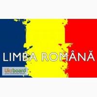 Экспресс курс изучения румынского языка для сдачи присяги