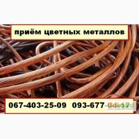 Приём лома цветных металлов Киев Дарница