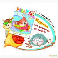 Журналы для маленьких детей Равлик