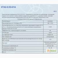 Кондиционер транспортный КТА2-0, 5Э-01А