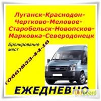 Автобус Луганск-Северодонецк-Луга нск через РФ