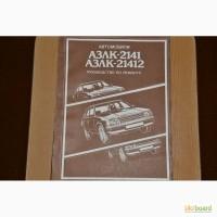 Руководство по ремонту- автомобили АЗЛК 2141/21412