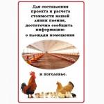 Система ниппельного поения, поилки для птицы