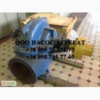 Насос 1Д1250-63 двухстороннего входа насос 1Д 1250-63 для воды новый насос 1Д1250-63
