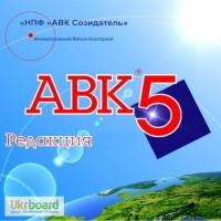 АВК 5 версия 3.6.0
